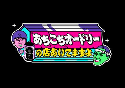 動画 東野 あちこちオードリー 東野幸治と佐久間宣行『あちこちオードリー』を語る